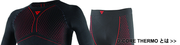 DAINESE JAPAN D-CORE THERMOのページへ